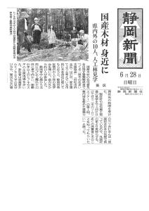 20150628shizuoka