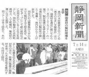 20150714shizuoka